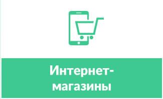 Интернет магазины
