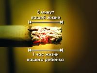 Курение ещё страшнее алкоголя - гарантия инвалидности вашего ребенка
