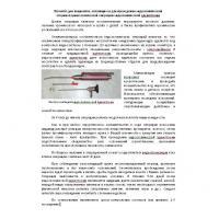 Памятка для пациентов, готовящихся к операции аденотомии эндоскопической