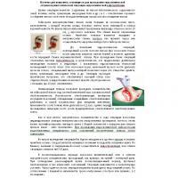 Памятка для пациентов, готовящихся к операции гайморотомии ндоскопической