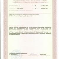 Приложение к лицензии 2007 год