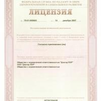 Лицензия 2007 год