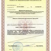 Приложение к лицензии новой 2012 год