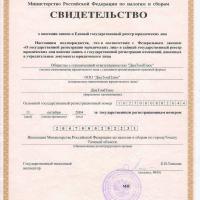 Свидетельство о внесении в Единый Госреестр ЮЛ