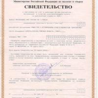 Свидетельство о постановке на учет на НДС
