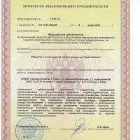 Приложение к Лицензии 2019 г стр.2