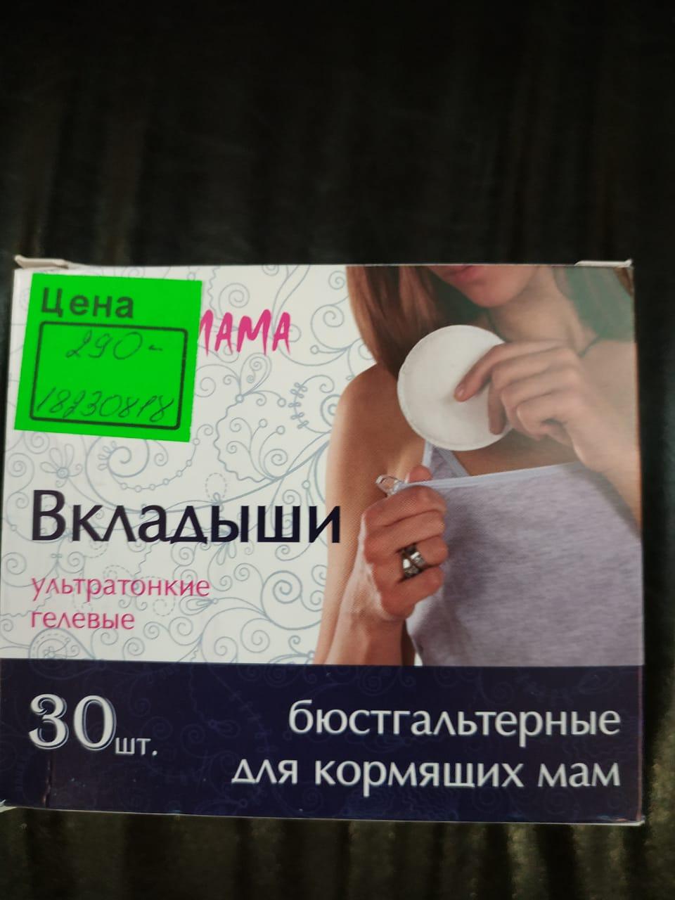 Вкладыши бюстгальтерные для кормящих мам.Ультратонкие. гелевые. 30 шт, цена 290 руб. Евромама - производитель. Москва