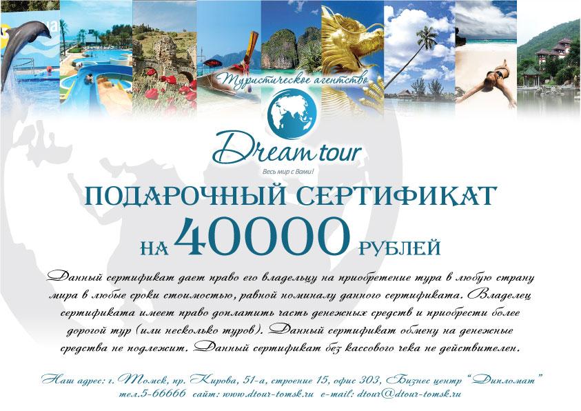 Сертификат на путешествие в подарок образец 89