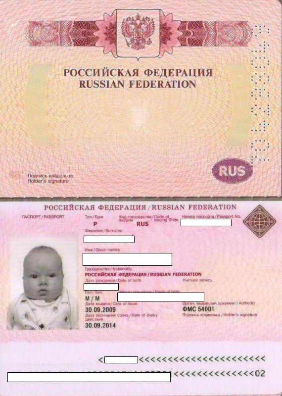 Что будет если от руки вписать в паспорт своих детей