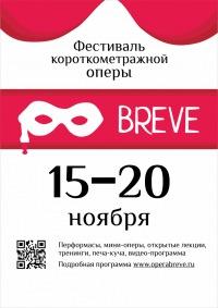 фестиваль короткометражной оперы в томске